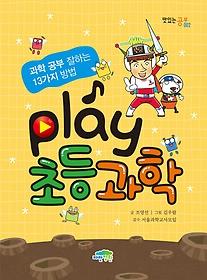 play 초등 과학