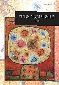 김시종, 어긋남의 존재론