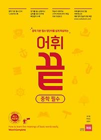 [1권제본] 쎄듀 어휘끝 중학 필수
