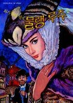 화가들의 천국  물랭 루주 2 - 로트레크의 연인