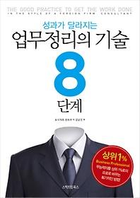 (성과가 달라지는) 업무정리의 기술 8단계 = good practice to get the work done: : in the style of a foreign firm consultant