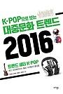 2016 K-Pop으로 보는 대중문화 트렌드