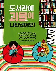 "<font title=""도서관에 괴물이 나타났어요! - 더책 오디오북"">도서관에 괴물이 나타났어요! - 더책 오디...</font>"