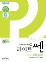 라이트 쎈 SSEN 중등 수학 3 (하/ 2020)