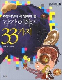 감각 이야기 33가지