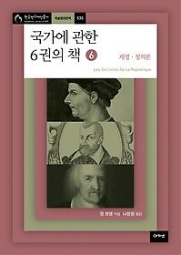 국가에 관한 6권의 책 6
