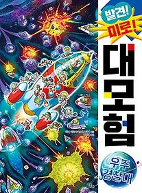 발견! 미로! 대모험 - 우주 경찰대