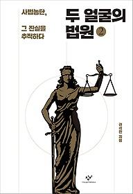 두 얼굴의 법원 2 (큰글자도서)