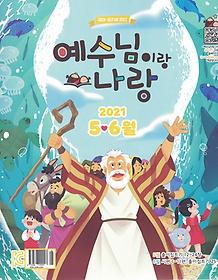 예수님이랑 나랑 (격월간) 5,6월호