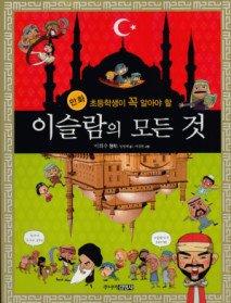 만화 이슬람의 모든 것