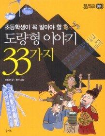도량형 이야기 33가지