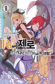 Re : 제로부터 시작하는 이세계 생활 8