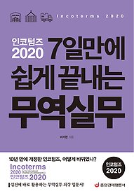 "<font title=""인코텀즈 2020 - 7일만에 쉽게 끝내는 무역실무"">인코텀즈 2020 - 7일만에 쉽게 끝내는 무...</font>"