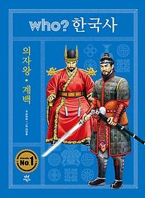 who? 한국사 의자왕 계백