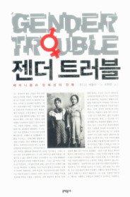 젠더 트러블 GENDER TROUBLE
