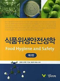식품위생안전성학 =Food hygiene and safety