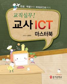 교직실무 교사 ICT 마스터북
