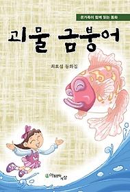 괴물 금붕어:최효섭 동화집