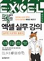 엑셀 실무 강의