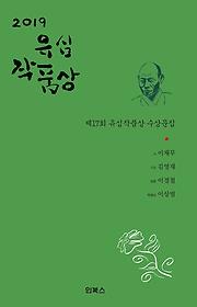 2019 유심작품상 수상문집
