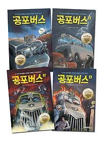 공포버스 1~4권 패키지 세트(전4권)