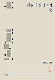김우창 전집 9 - 사물의 상상력과 미술