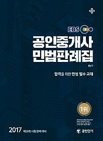 2017 EBS 공인중개사 민법판례집