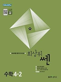 신사고 최상위 쎈 수학 초등 4-2 (2020)