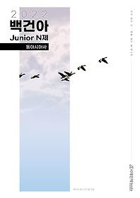 2022 백건아 Junior N제 동아시아사 (2021)