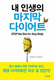 내 인생의 마지막 다이어트