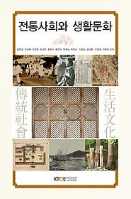 전통사회와 생활문화