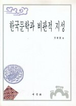 한국문학과 비판적 지성