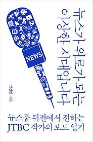 뉴스가 위로가 되는 이상한 시대입니다 : 뉴스룸 뒤편에서 전하는 JTBC 작가의 보도 일기