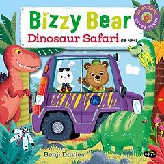 """<font title=""""비지 베어 공룡 사파리 Bizzy Bear Dinosaur Safari"""">비지 베어 공룡 사파리 Bizzy Bear Dinosau...</font>"""