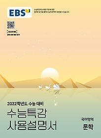 EBS 수능특강 사용설명서 국어영역 문학 (2021)