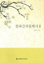 한국근대문학사 2