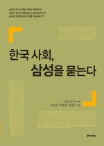 한국 사회 삼성을 묻는다
