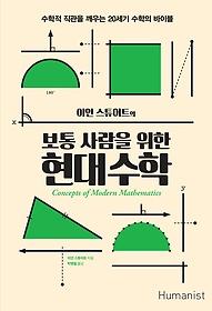 보통 사람을 위한 현대 수학