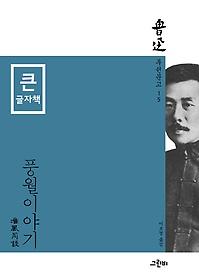 풍월이야기 (큰글자책)