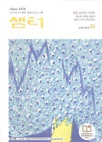 샘터 (월간) 2016년 4월호