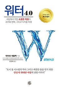 워터 4.0