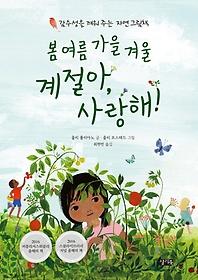 봄 여름 가을 겨울 계절아, 사랑해! :감수성을 깨워 주는 자연 그림책