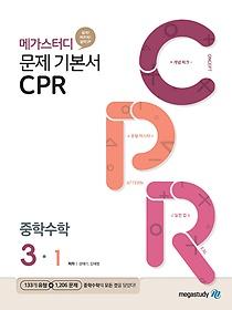 "<font title=""MEGASTUDY 메가스터디 문제기본서 CPR 중학수학 3-1 (2021년용)"">MEGASTUDY 메가스터디 문제기본서 CPR 중학...</font>"