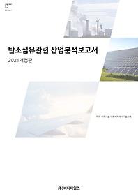 탄소섬유관련 산업분석보고서 2021