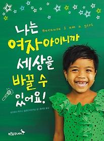 나는 여자아이니까 세상을 바꿀 수 있어요!