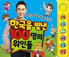 설민석 쌤과 함께 부르는 한국을 빛낸 100명의 위인들