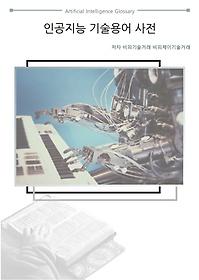 인공지능 기술용어 사전