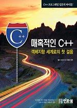 매혹적인 C++ - 객체지향 세계로의 첫 걸음