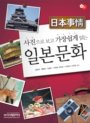 사진으로 보고 가장 쉽게 읽는 일본문화