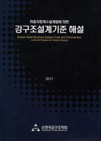 강구조설계기준 해설 (2011)